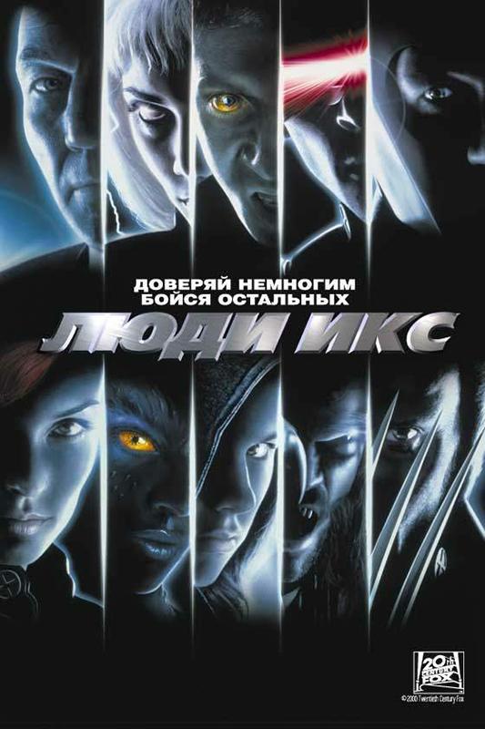 Люди Икс X-Men