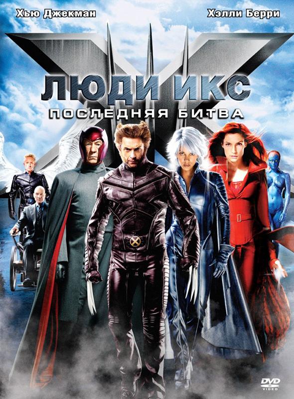 Люди Икс. Последняя битва X-Men: The Last Stand