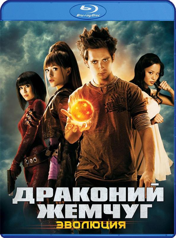 Драконий жемчуг. Эволюция. Киноверсия (Blu-ray) Dragonball EvolutionНа Землю для полного и безоговорочного уничтожения человечества прибыл гуманоидный пришелец Гоку.Следуя завету своего деда,он хочетсобрать семь великих магических артефактов, известных как &amp;laquo;жемчуг дракона&amp;raquo;, чтобыспрятать их от агрессивно настроенных сородичей.Но разглядев людей поближе,Гоку,повинуясь зову сердца, переходит на сторону человечества и начинает защищатьего отвсевозможного инопланетного зла<br>
