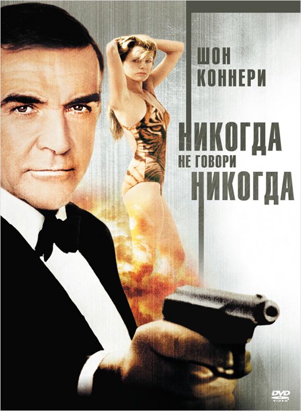 Никогда не говори «никогда» Never Say Never AgainВ фильме Никогда не говори «никогда» используя непостижимый набор оружия, агент 007 собственноручно стирает с лица земли армию врагов Ее Величества.<br>