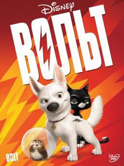 Вольт (региональноеиздание) BoltПолнометражный мультфильм Вольт студии Disney &amp;ndash; еще одна неповторимая история, рассказанная мастерами современной компьютерной анимации<br>