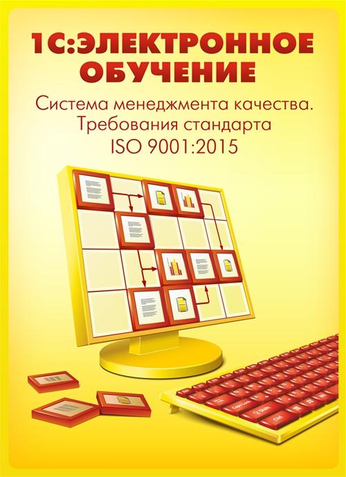 1С:Электронное обучение. Система менеджмента качества. Требования стандарта ISO 9001:2015
