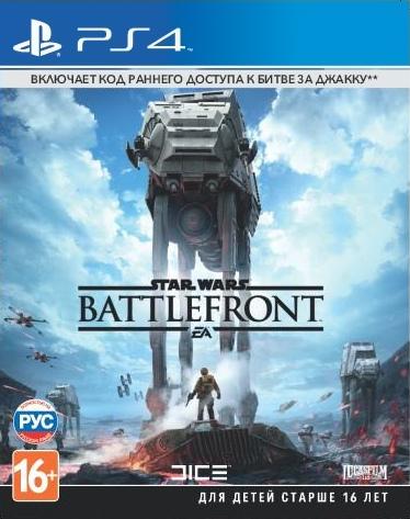 Star Wars: Battlefront (+ Битва за Джакку) [PS4]