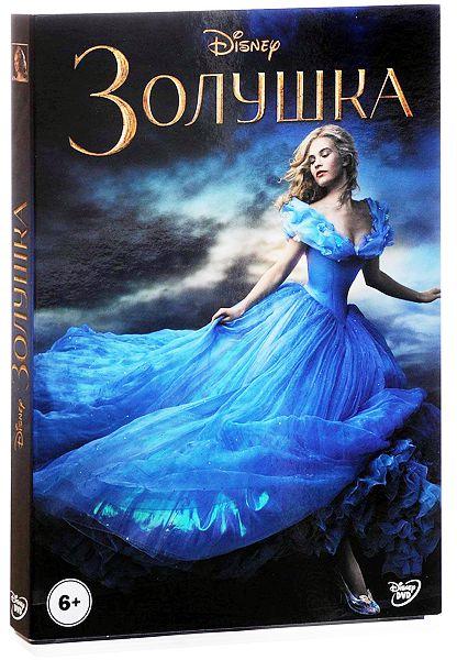 Золушка (DVD) Cinderella