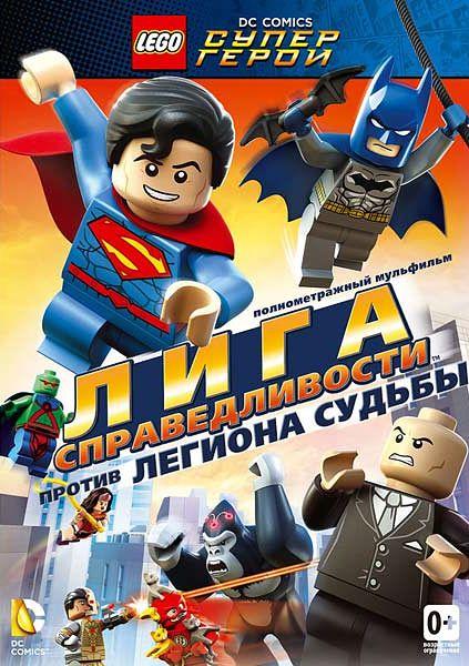 LEGO. Лига справедливости против легиона судьбы LEGO: Justice League vs. the Legion of Doom