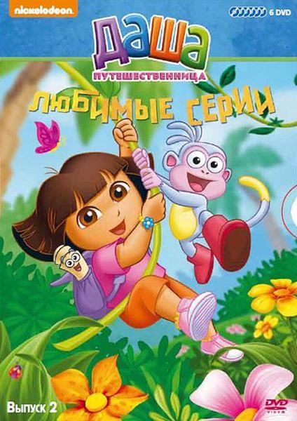 Даша-путешественница. Любимые серии. Выпуск 2 (6 DVD) Dora the Explorer