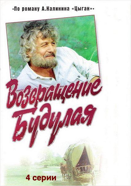Возвращение Будулая (2 DVD) блокада 2 dvd