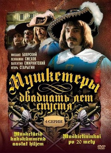 Мушкетеры двадцать лет спустя (2 DVD)