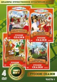 Русские сказки. Часть 1 (4 DVD)