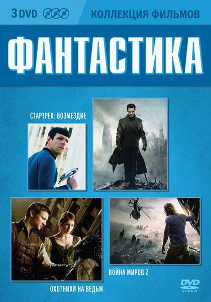 Коллекция фильмов. Фантастика (3 DVD) Hansel & Gretel: Witch Hunters / World War Z / Star Trek Into Darkness