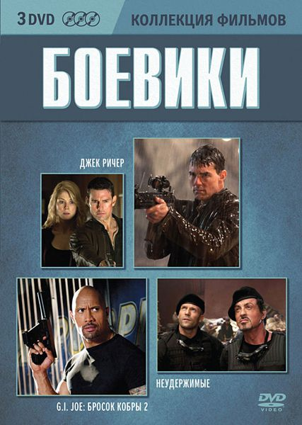 Коллекция фильмов: Боевики (3 DVD) The Expendables / G.I. Joe: Retaliation / Jack Reacher