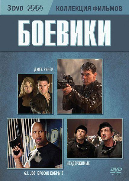 Коллекция фильмов. Боевики (3 DVD)