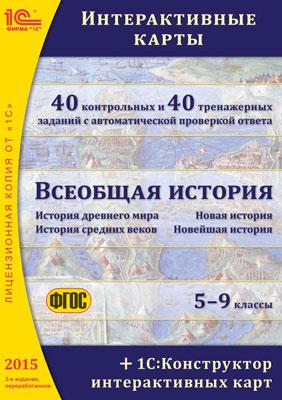 Всеобщая история. Интерактивные карты. 5–9 классы. 3-е издание, переработанное [Цифровая версия] (Цифровая версия)