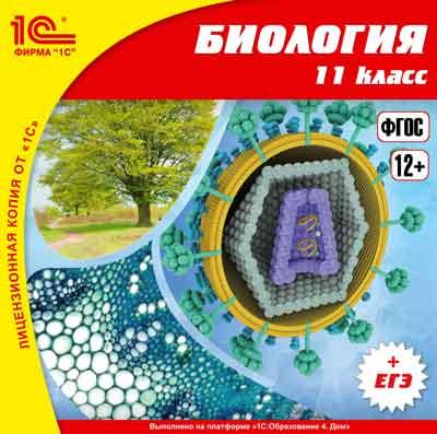 Биология, 11 класс (Цифровая версия) биология 8 класс издание 3 цифровая версия