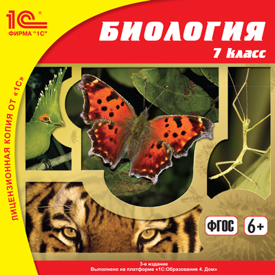 Биология, 7 класс (3-е издание, переработанное и дополненное) [Цифровая версия] (Цифровая версия) sacred 3 расширенное издание цифровая версия