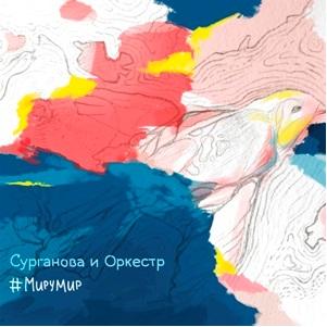 Светлана Сурганова: #МируМир (CD) от 1С Интерес