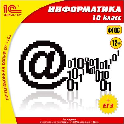 Информатика, 10 клacc (Издание 3) [Цифровая версия] (Цифровая версия) sacred 3 расширенное издание цифровая версия
