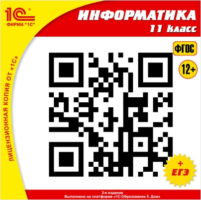 Информатика, 11 клacc (Издание 2)