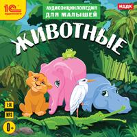Аудиоэнциклопеция для малышей. ЖивотныеАудиоэнциклопеция для малышей. Животные адресована дошкольникам-детям в возрасте до 6 лет.<br>