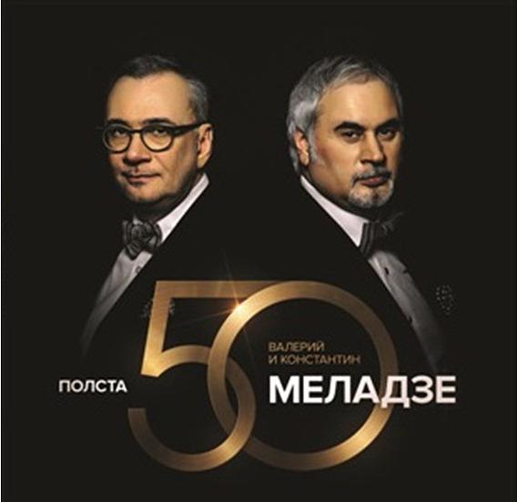 Валерий и Константин Меладзе: Полста (2 CD)