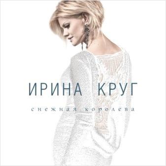Ирина Круг. Снежная королева (LP)