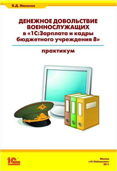Денежное довольствие военнослужащих в «1С:Зарплата и Кадры бюджетного учреждения 8»