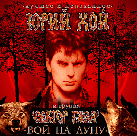 Юрий Хой и Сектор Газа – Вой на луну. Лучшее и неизданное (2 CD)