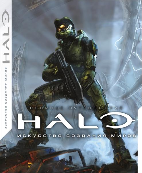 Артбук Великое путешествие Halo. Искусство создания мировАртбук Великое путешествие Halo. Искусство создания миров – это полная галерея образов вселенной Halo. Здесь представлены наброски и концепт-арты от «Столпа осени» до улиц Новой Момбасы.<br>