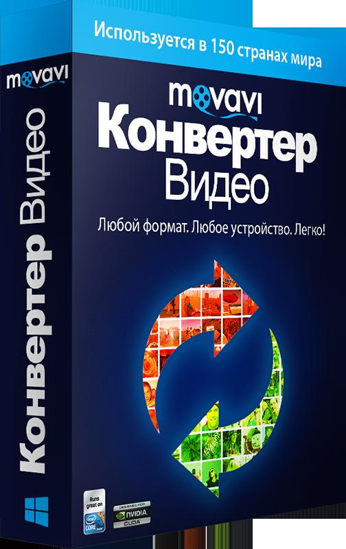 MovaviКонвертер Видео 16. Персональная лицензия (Цифровая версия)