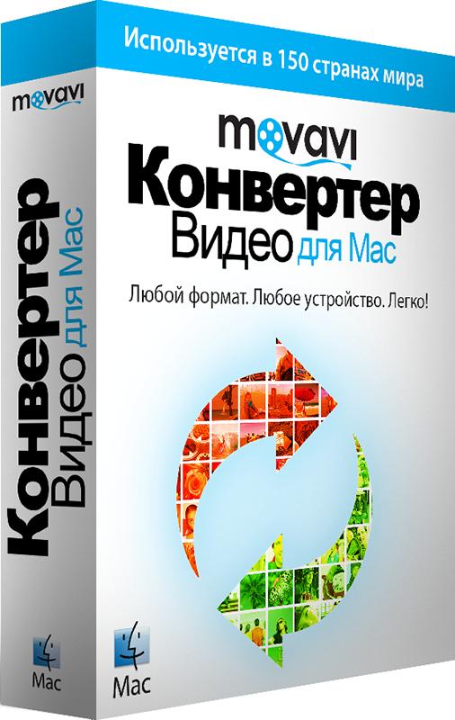 Movavi Конвертер Видео для Mac 6. Персональная лицензия (Цифровая версия)Movavi Конвертер Видео для Mac – программа на русском языке с высокой скоростью конвертации и множеством готовых профилей для различных моделей устройств. Программа поддерживает все популярные форматы.<br>
