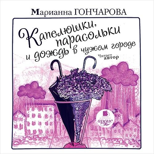 цены  Гончарова Марианна Капелюшки, парасольки и дождь в чужом городе (Цифровая версия)