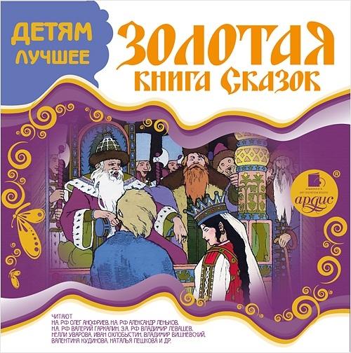 Золотая книга сказок (Цифровая версия)