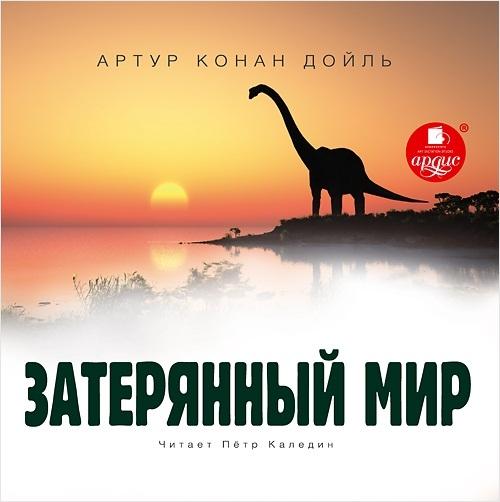 Дойль Артур Конан Затерянный мир (Цифровая версия)