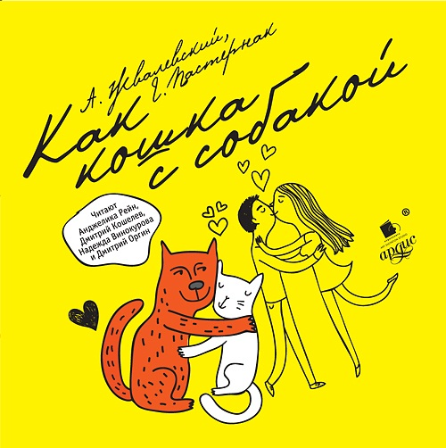 Как кошка с собакой (Цифровая версия)Представляем вашему вниманию аудиокнигу Как кошка с собакой, которая создана по одноимённой повести Андрея Жвалевского и Евгении Пастернак.<br>