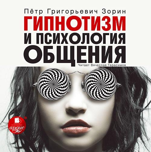 Зорин П.Г. Гипнотизм и психология общения (Цифровая версия)