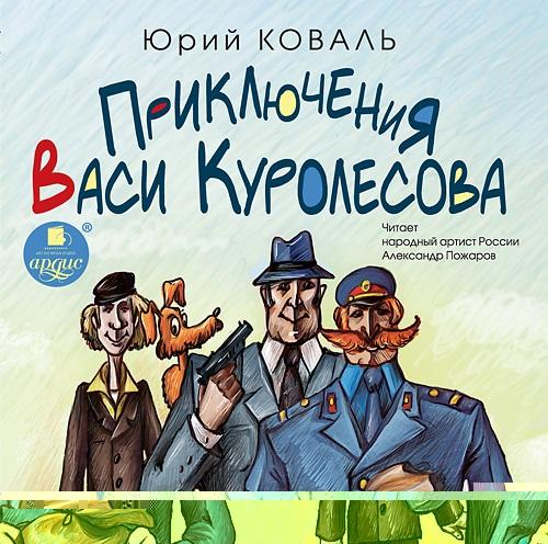 Приключения Васи Куролесова (Цифровая версия)Представляем вашему вниманию аудиокнигу Приключения Васи Куролесова, аудиоверсию детективной трилогии Юрия Коваля.<br>