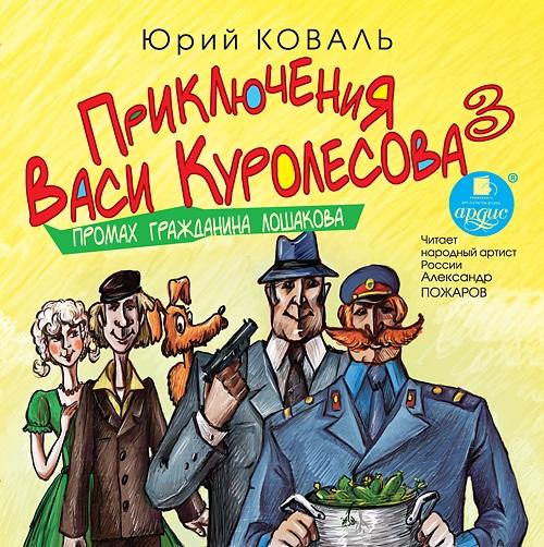 Приключения Васи Куролесова 3. Промах гражданина Лошакова (Цифровая версия)