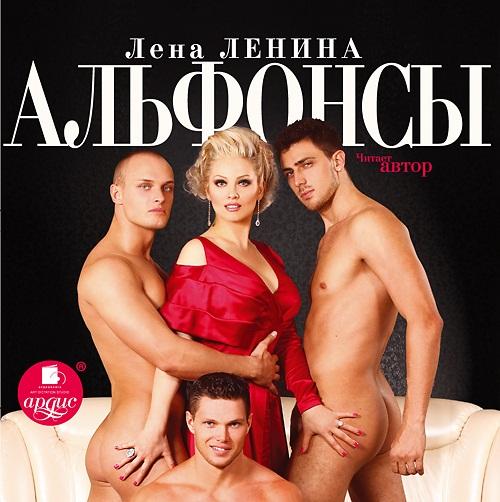 Лена Ленина Альфонсы (Цифровая версия)