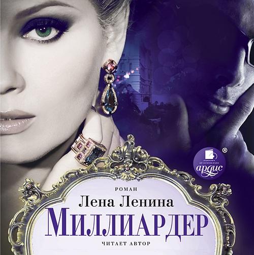 Миллиардер (Цифровая версия)Представляем вашему вниманию аудиокнигу Миллиардер, аудиоверсию романа Лены Лениной.<br>
