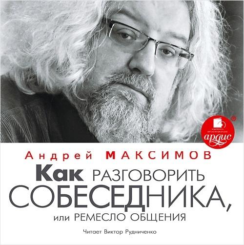 Андрей Максимов Как разговорить собеседника, или Ремесло общения (Цифровая версия)