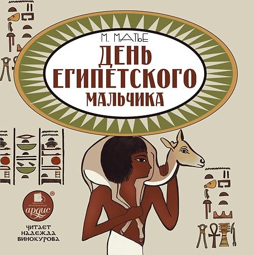 День египетского мальчика (Цифровая версия)Представляем вашему вниманию аудиокнигу День египетского мальчика, которая создана на студии Ардис по детской исторической повести Милицы Матье.<br>
