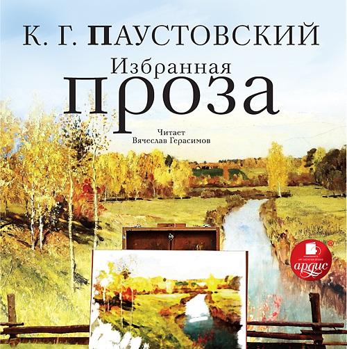 К.Г. Паустовский. Избранная проза (Цифровая версия)Представляем вашему вниманию аудиокнигу К.Г. Паустовский. Избранная проза, в которой собраны лучшие произведения автора.<br>