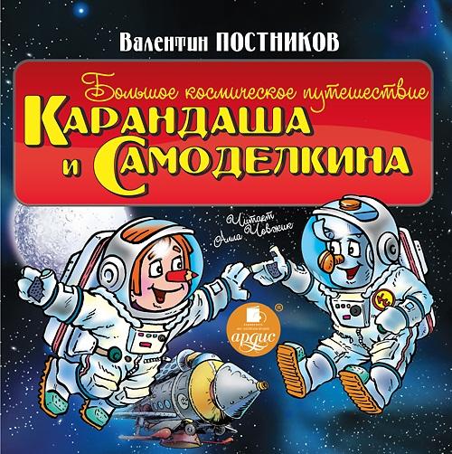 Постников В.Ю. Большое космическое путешествие Карандаша и Самоделкина (Цифровая версия)
