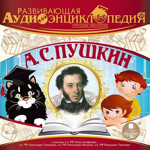 Пушкин А.С. Развивающая аудиоэнциклопедия. Русские писатели. А.С. Пушкин (Цифровая версия)