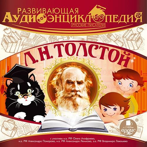 Толстой Л.Н. Развивающая аудиоэнциклопедия. Русские писатели. Л.Н. Толстой (Цифровая версия) толстой л н лев толстой статьи и письма цифровая версия