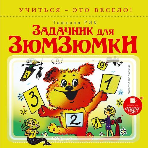 Задачник для Зюмзюмки (Цифровая версия)Представляем вашему вниманию аудиокнигу Задачник для Зюмзюмки, сказочный задачник Татьяны Рик.<br>