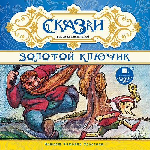Сказки русских писателей. Золотой ключик (Цифровая версия)