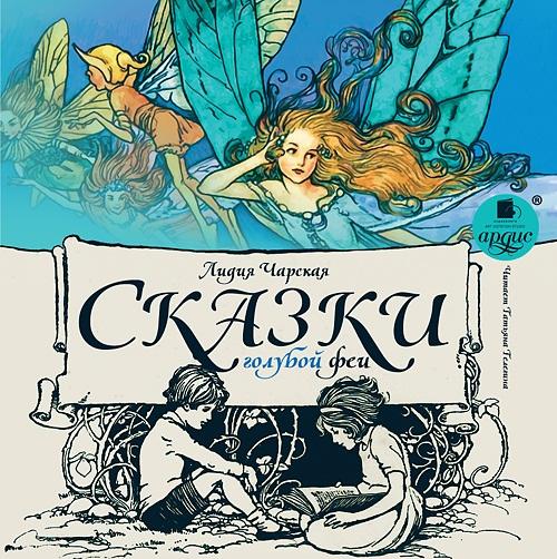 Сказки голубой феи (Цифровая версия)