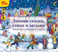 Зимние сказки, стихи и загадки (цифровая версия) (Цифровая версия)