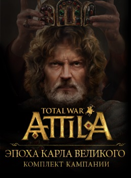 Total War: Attila. Набор дополнительных материалов «Эпоха Карла Великого»  [PC, Цифровая версия] (Цифровая версия) solar charger controller 12v3a adjustable light control timer to take the amount of low priced factory outlets